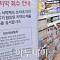 치약 전수조사 서두른다…막연한 화학제품 공포증 '케미포비아' 조기차단