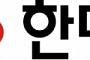 한미약품, 올무티닙 관련 긴급 기자회견 개최… 논란에 직접 입 연다