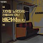 """""""지하철 노약자석, 전용좌석 아닌 배려석입니다"""""""