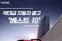 [카드뉴스 팡팡] 역대급 자동차 광고 '베스트 10'