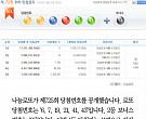 [클립뉴스] 로또 제725회, 1등 11명 '15억씩'… 배출점은? 드림로또·코사24편의점·복권명당