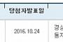 아파트투유, '창원 중동 유니시티 3단지' 청약 당첨자 발표