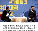 """[클립뉴스] 이재명, '손가락혁명 토크콘서트' 서 """"우리 사회는 '심장비대말단괴사증'"""""""