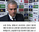 [클립뉴스] 대패한 맨유 무리뉴, 첼시 감독에게 남긴 귓속말은?