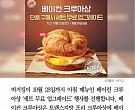[클립뉴스] 버거킹, '베이컨 크루아상' 세트 무료 업그레이드…10월 28일까지
