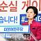 """추미애 """"박 대통령 전혀 상황인식 없어...감상적 유감 표명 참으로 유감"""""""