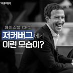 페이스북 CEO 저커버그에게 이런 모습이?