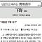 """조선일보, 25일자 지면에 '하야' 단어 소개…""""하필 박근혜 대통령 '탄핵'마저 언급될때?"""""""