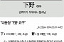 조선일보, 25일자 지면에 '하야' 단어 소개…