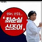 순Siri , 순실금…  '최순실 신조어'