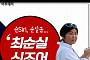 [카드뉴스 팡팡] 순Siri , 순실금…  '최순실 신조어'