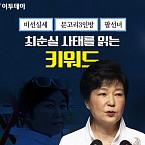 비선실세ㆍ문고리3인방ㆍ팔선녀 '최순실 사태를 읽는 키워드'
