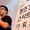 [포토] 창조경제 스타트업 어워드, 발표하는 강학주 울랄라랩 대표