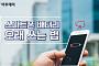 [카드뉴스 팡팡] 스마트폰 배터리 오래 쓰는 법