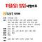 [클립뉴스] 대형마트 휴무일... 이마트ㆍ롯데마트ㆍ홈플러스 12월 11일 영업점