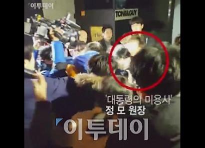 '박 대통령 올림머리' 의혹 정 원장의 귀갓길