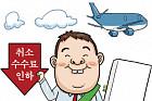 """[온라인 와글와글] 여행사 항공권 취소 수수료 대폭 인하…""""공정위 조치 환영!"""""""