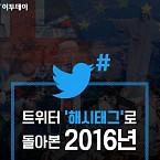 트위터 '해시태그'로 돌아본 2016년