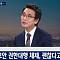 JTBC 뉴스룸, 유시민 출연해 시청률 급등… 9%대 돌파