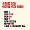 [7차 촛불집회] 12월 10일 촛불 집회 포스터 공개 '박근혜 정권 끝장내는 날'