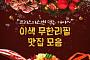 """[카드뉴스 팡팡] """"크리스마스엔 먹는 거야~"""" 이색 무한리필 맛집 모음"""