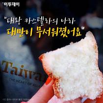 """[카드뉴스 팡팡] """"대왕 카스텔라의 나라 대만이 무서워졌어요"""""""