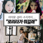 """[카드뉴스 팡팡] 아이유·설리·수지까지… """"로리타가 뭐길래"""""""