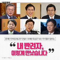 """[카드뉴스 팡팡] '대선 주자'들이 말하는 """"내 반려자, 이렇게 만났습니다"""""""