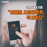 """[카드뉴스 팡팡] 대학 새내기들 """"선배들 사이버폭력, 무서워요"""""""