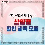 [카드뉴스 팡팡] 영화·연극·쇼핑까지…'삼일절 할인 혜택 모음'