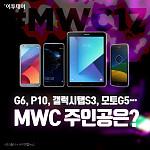 [카드뉴스 팡팡]G6, P10, 갤럭시탭S3, 모토G5… MWC 주인공은?