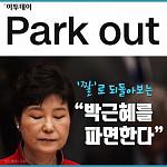 """[카드뉴스 팡팡] '짤'로 되돌아보는 """"박근혜를 파면한다"""""""