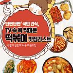 [카드뉴스 팡팡] '단짠단짠' 국민 간식,  TV 속 콕 찍어둔 떡볶이 맛집리스트