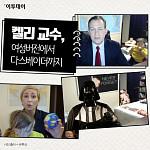 [카드뉴스 팡팡] 켈리 교수, 여성버전에서 다스베이더까지