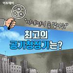 """[카드뉴스 팡팡] """"미세먼지 좀 잡아줘"""" 최고의 공기청정기는?"""