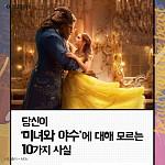 [카드뉴스 팡팡] 당신이 '미녀와 야수'에 대해 모르는 10가지 사실