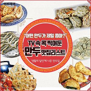 """[카드뉴스 팡팡] """"어떤 만두가 제일 좋아?"""" TV 속 콕 찍어둔 만두 맛집리스트"""