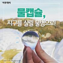 [카드뉴스 팡팡] 물캡슐, 지구를 살릴 물병으로!