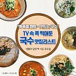 """[카드뉴스 팡팡] """"후루룩 짭짭~ 맛있는 국수"""" TV 속 콕 찍어둔 국수 맛집리스트"""