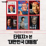 [카드뉴스 팡팡] 이승만에서 문재인까지…타임지가 본 '대한민국 대통령'