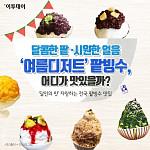 [카드뉴스 팡팡] 달콤한 팥 ·시원한 얼음 '여름디저트' 팥빙수, 어디가 맛있을까?