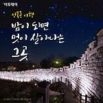[카드뉴스 팡팡] 성북동 야행… 밤이 되면 멋이 살아나는 그곳