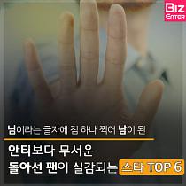 [카드뉴스] 안티보다 무서운 '등돌린 팬들'