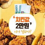 [카드뉴스 팡팡] '치킨값 2만원' 실화냐?