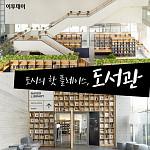 [카드뉴스 팡팡] 도시의 핫 플레이스, 도서관