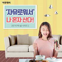 [카드뉴스 팡팡] '자유로워서' 나 혼자 산다!