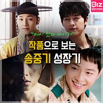 """[카드뉴스] """"마이 컸다 아이가"""" 작품으로 보는 송중기 성장기"""
