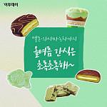 [카드뉴스 팡팡]  멜론·와사비·녹차까지…올여름 간식은 초록초록해~