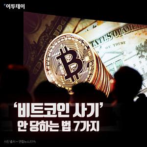 [카드뉴스 팡팡] '비트코인 사기' 안 당하는 법 7가지