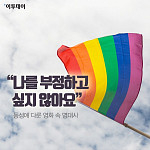 [카드뉴스 팡팡] 퀴어축제 개막… 동성애 다룬 영화 속 명대사